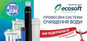 Системы водоочистки для коттеджа,  дома,  дачи