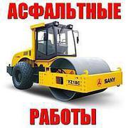 Асфальтирование, асфальт, Гидромолот, Экскаватор, песок, щебень, отсев, , бут
