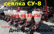 Сеялка Гибрид СУ-8 аналог УПС-8 продажа