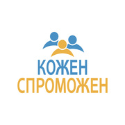 Общественная организация «Кожен Спроможен»