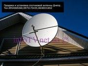 Купить спутниковую антенну Днепр или область