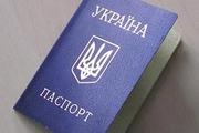 Прописка в Днепропетровске.