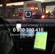 Регистрация водитель в Убер UBER в городе Киев,  Днепр,  Одесса и Харько