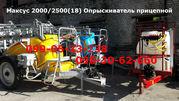 Максус 2000/2500(18) Опрыскиватель прицепной