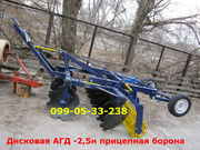 Борона АГД-2, 5Н АГД прицепная