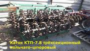 катки ктп-7, 8 бу продажа