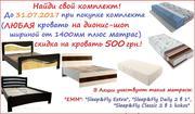 Акция до 31.07.2017г.: 500грн. скидка на кровать при покупке комплекта