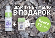 По-настоящему экологичный шампунь + мыло в подарок!