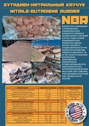 NBR каучук (Бутадиен нитрильный каучук БНК НКБ)