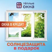 Скидка на окна -30% при заказе онлайн. Оплата заказа в кредит
