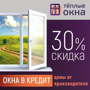Скидка на окна -30% при заказе онлайн. Оплата заказа в кредит.