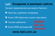 SEO - оптимизация сайта,  Поисковое продвижение,  реклама в интернете
