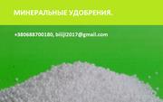 Карбамид,  НПК (минеральные удобрения),  возможен экспорт.