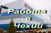 Работа в Чехии. Рабочие на производство LG