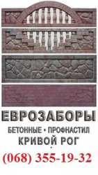 Производство еврозаборов,  бетонных колец,  изделий из металла