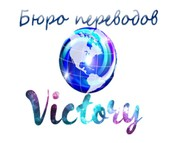 Перевод документов - Бюро переводов Victory