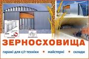 Зернохранилища напольного типа - стальные зерносклады