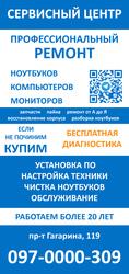 Ремонт Ноутбуков,  Компьютеров,  Мониторов. Сервисный центр.