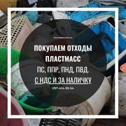 Закупаем с НДС и без отходы пластмасс ПС,  ППР,  ПНД,  ПВД.