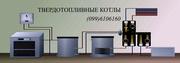 Твердотопливные котлы на твердом топливе в Днепре продажа монтаж