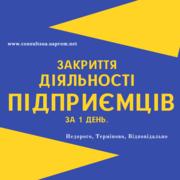 Закриття ФОП,  Ліквідація ФОП,  Дніпро та область (недорого)