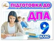 6-місячні курси підготовки до ДПА для 9 класів